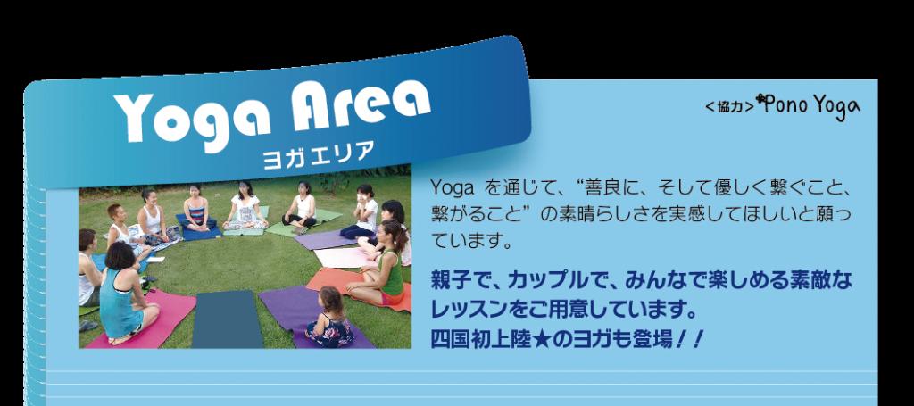 Yoga Area